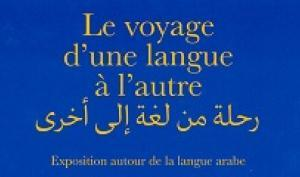 Le voyage d'une langue à l'autre